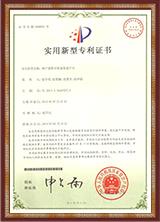 专利-变速集蛋平台